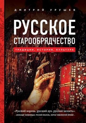 Русское старообрядчество: традиции, история, культура