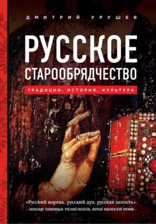 Русское старообрядчество [Традиции, история, культура]
