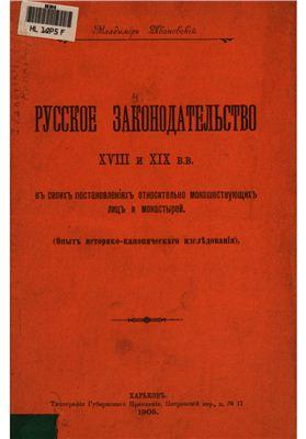 Русское законодательство XVIII и XIX в.в. в своих постановлениях относительно монашествующих лиц и монастырей