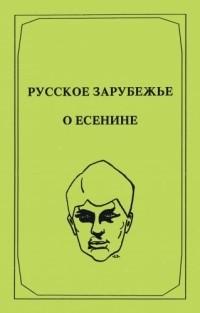 Русское зарубежье о Есенине