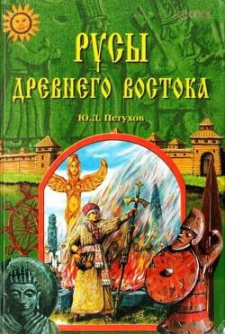 Русы Древнего Востока