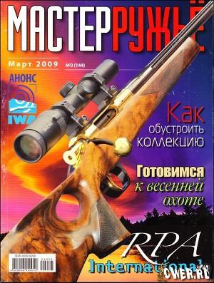 Ружье № 3