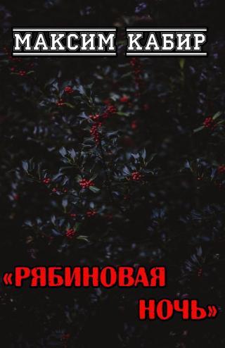 Рябиновая ночь