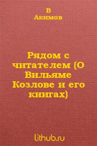 Рядом с читателем (О Вильяме Козлове и его книгах)