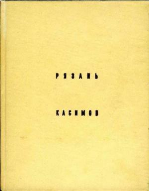 Рязань,Касимов