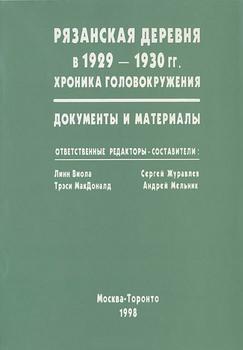 Рязанская деревня в 1929-1930 гг.: Хроника головокружения. Документы и материалы