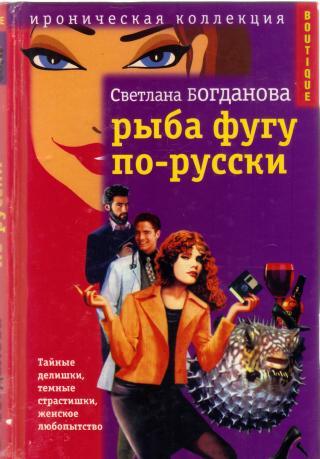 Рыба фугу по-русски