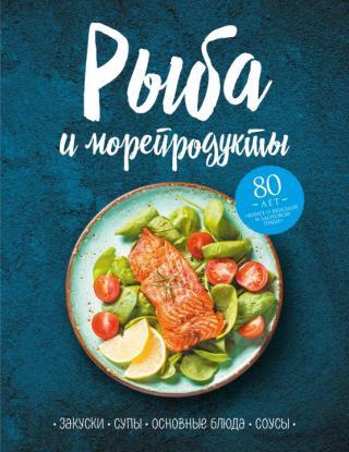 Рыба и морепродукты. Закуски, супы, основные блюда и соусы [litres с оптимизированными иллюстрациями]