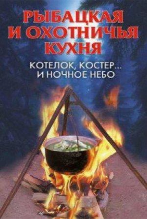 Рыбацкая и охотничья кухня. Котелок, костер... и ночное небо