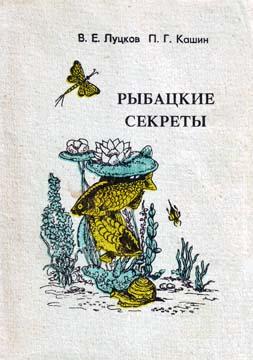 Рыбацкие секреты
