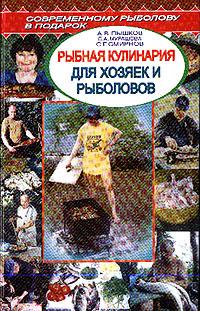 Рыбная кулинария для хозяек и рыболовов