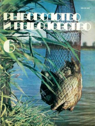Рыбоводство и рыболовство [Июнь 1982 г.]