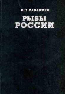 Рыбы России (Том первый)