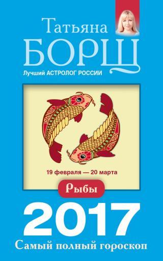 Рыбы. Самый полный гороскоп на 2017 год