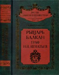 Рыцарь Балкан. Граф Н.П. Игнатьев