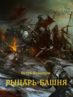 Рыцарь-Башня (Сборник) (СИ)