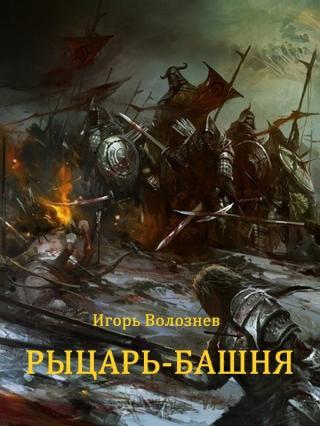 Рыцарь-Башня [сборник]