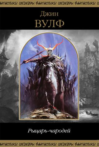 Рыцарь-чародей [компиляция]