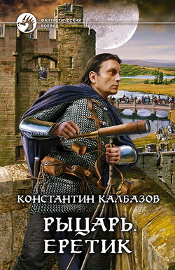 Рыцарь - Еретик