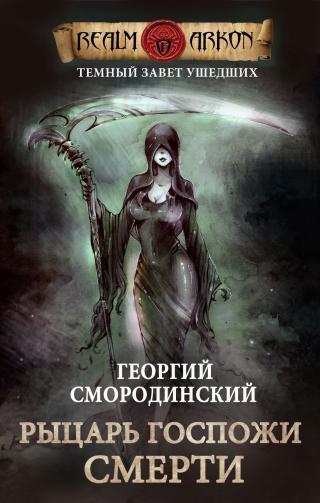 Рыцарь Госпожи Смерти [СИ litres]