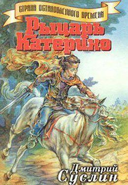 Рыцарь Катерино