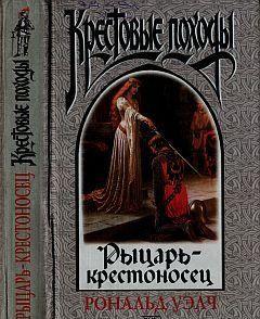 Рыцарь-крестоносец