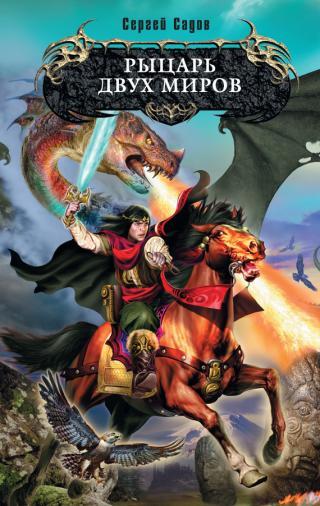 Рыцарь двух миров. Рыцарь Ордена. Книга 3