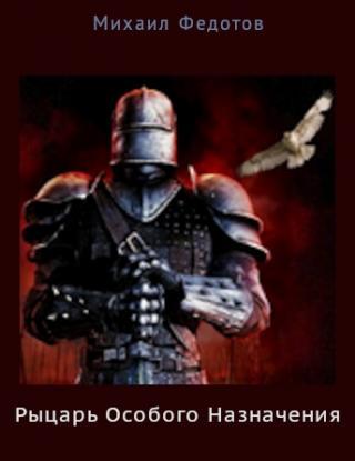 Рыцарь Особого Назначения