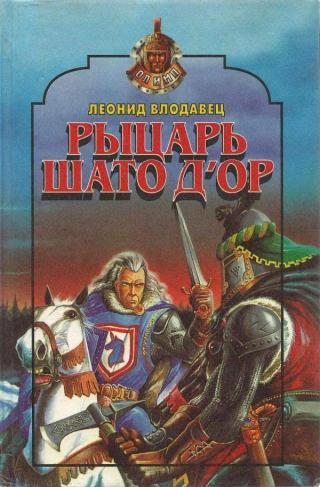 Рыцарь Шато д'Ор