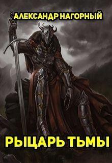 Рыцарь Тьмы (СИ)