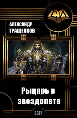 Рыцарь в звездолете (СИ)