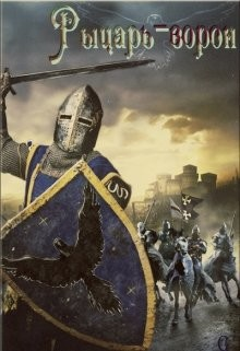 Рыцарь-ворон (СИ)