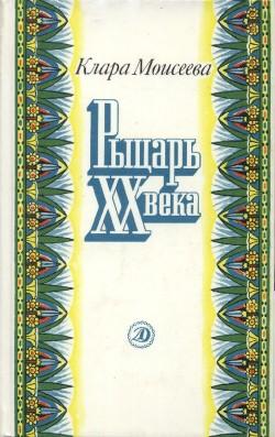 Рыцарь XX века (Повесть о поэте Абд ар-Рахмане аль-Хамиси из долины Нила)