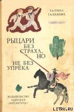 Рыцари без страха, но не без упрека