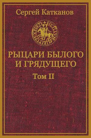 Рыцари былого и грядущего. Том II(СИ)