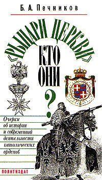«Рыцари церкви». Кто они? Очерки об истории и современной деятельности католических орденов