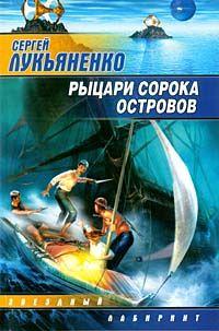 Рыцари Cорока Oстровов