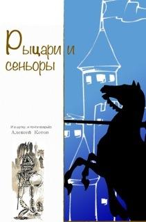 Рыцари и сеньоры [сборник]