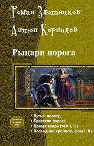 Рыцари порога.Тетралогия