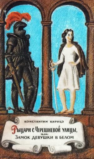 Рыцари с Черешневой улицы, или замок девушки в белом.