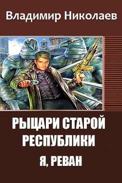 Рыцари Старой Республики. Я, Реван (СИ)