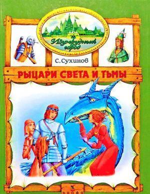 Рыцари Света и Тьмы (иллюстр. М. Мисуно)
