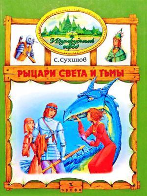 Рыцари Света и Тьмы [иллюстр. М. Мисуно]