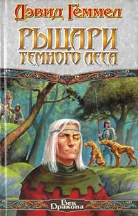 Рыцари тёмного леса