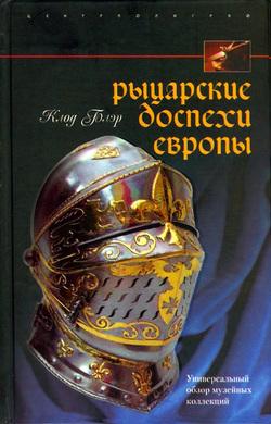 Рыцарские доспехи Европы [Универсальный обзор музейных коллекций]