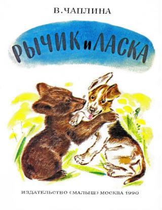 Рычик и Ласка [Художник В. Горячева]