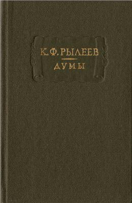 Рылеев К. Ф. Думы