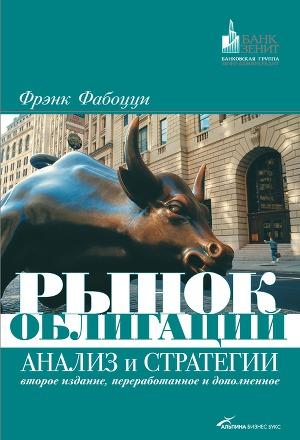 Рынок облигаций. Анализ и стратегии
