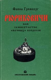 Рюриковичи, или Семисотлетие «вечных» вопросов