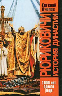 Рюриковичи. История династии
